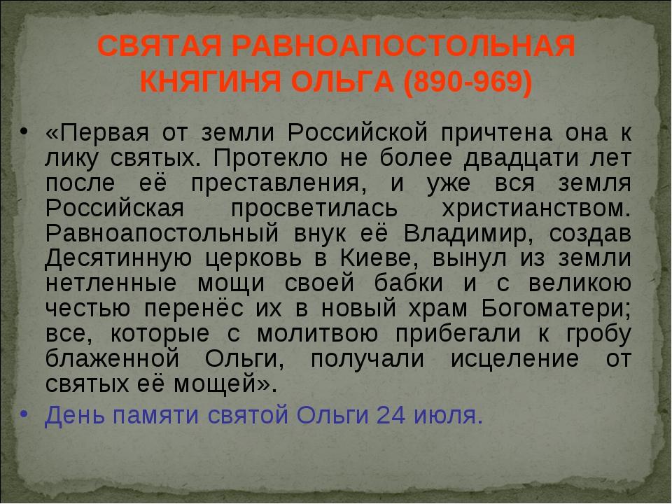 СВЯТАЯ РАВНОАПОСТОЛЬНАЯ КНЯГИНЯ ОЛЬГА (890-969) «Первая от земли Российской п...