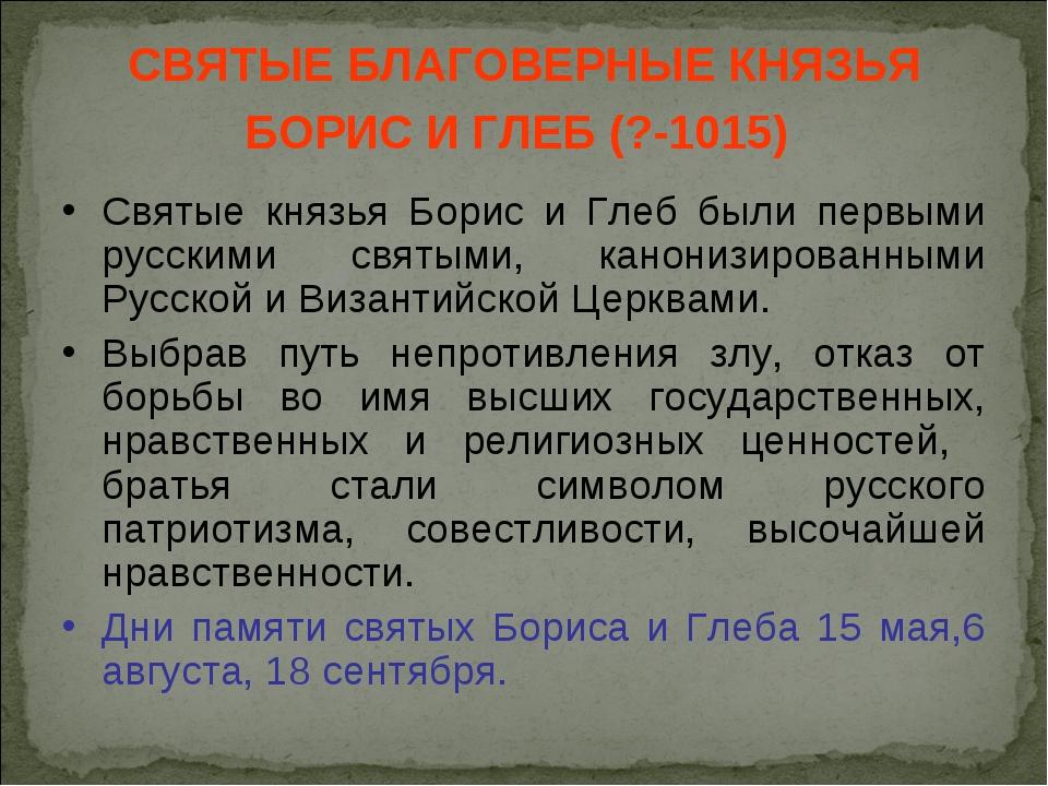 СВЯТЫЕ БЛАГОВЕРНЫЕ КНЯЗЬЯ БОРИС И ГЛЕБ (?-1015) Святые князья Борис и Глеб бы...