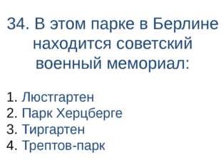 34. В этом парке в Берлине находится советский военный мемориал: Люстгартен П