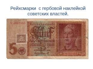 Рейхсмарки с гербовой наклейкой советских властей.