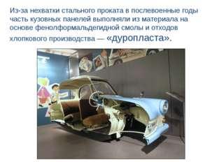 Из-за нехватки стального проката в послевоенные годы часть кузовных панелей в