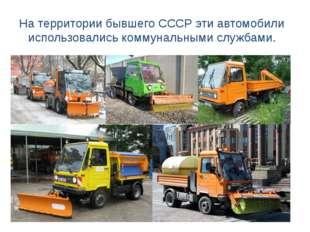 На территории бывшего СССР эти автомобили использовались коммунальными служба