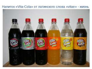 Напиток «Vita-Cola» от латинского слова «vitae» - жизнь