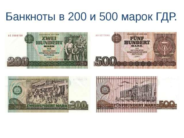 Банкноты в 200 и 500 марок ГДР.