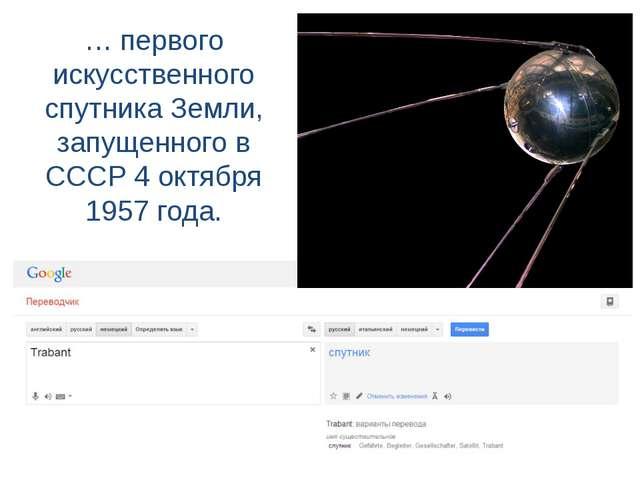 … первого искусственного спутника Земли, запущенного в СССР 4 октября 1957 го...