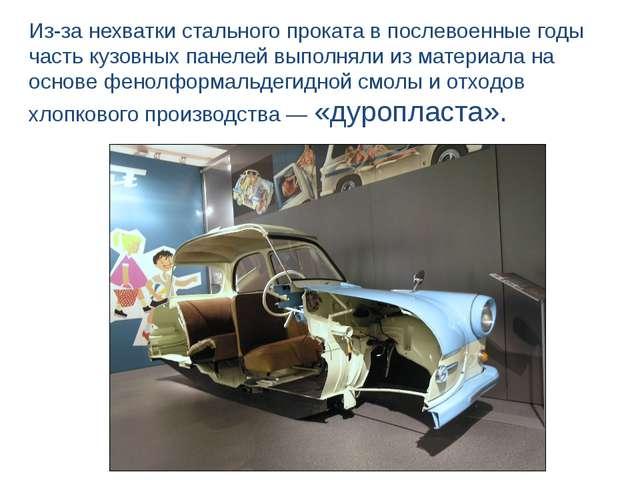 Из-за нехватки стального проката в послевоенные годы часть кузовных панелей в...