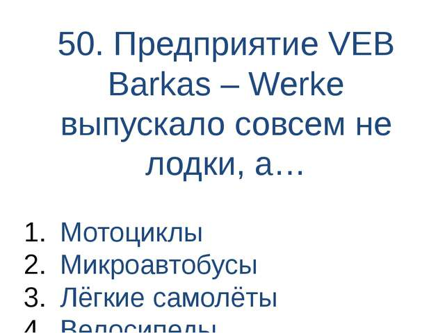 50. Предприятие VEB Barkas – Werke выпускало совсем не лодки, а… Мотоциклы Ми...