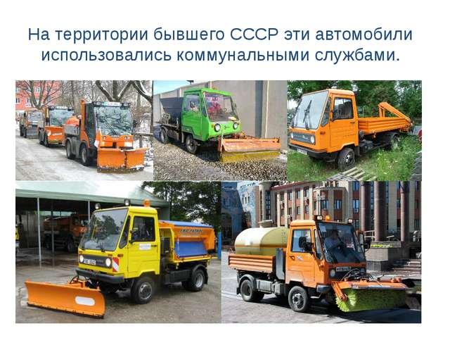 На территории бывшего СССР эти автомобили использовались коммунальными служба...