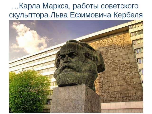 …Карла Маркса, работы советского скульптора Льва Ефимовича Кербеля