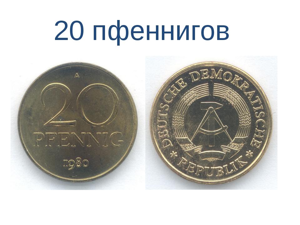 20 пфеннигов