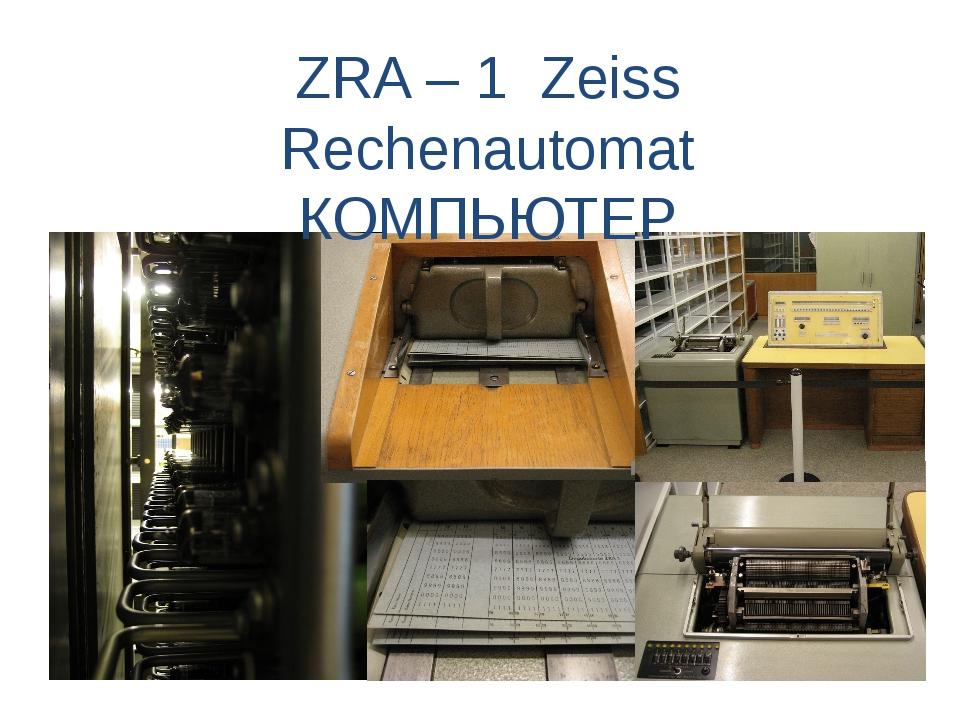 ZRA – 1 Zeiss Rechenautomat КОМПЬЮТЕР