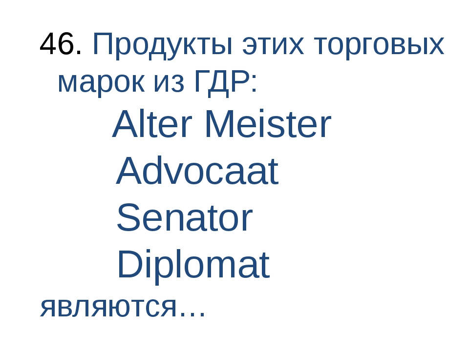 Продукты этих торговых марок из ГДР: Alter Meister Advocaat Senator Diplomat...