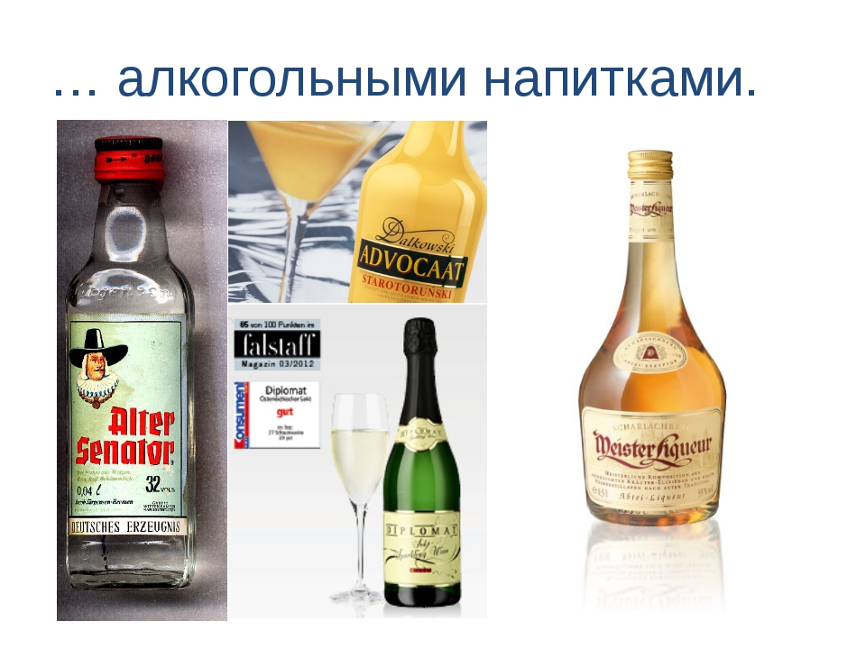 … алкогольными напитками.