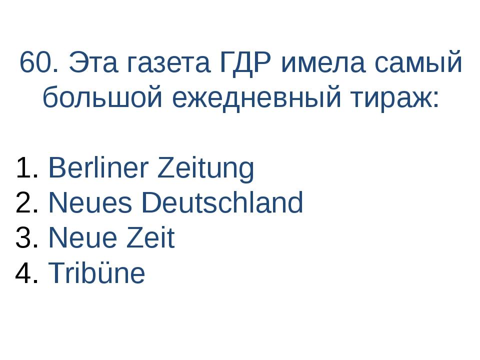 60. Эта газета ГДР имела самый большой ежедневный тираж: Berliner Zeitung Neu...