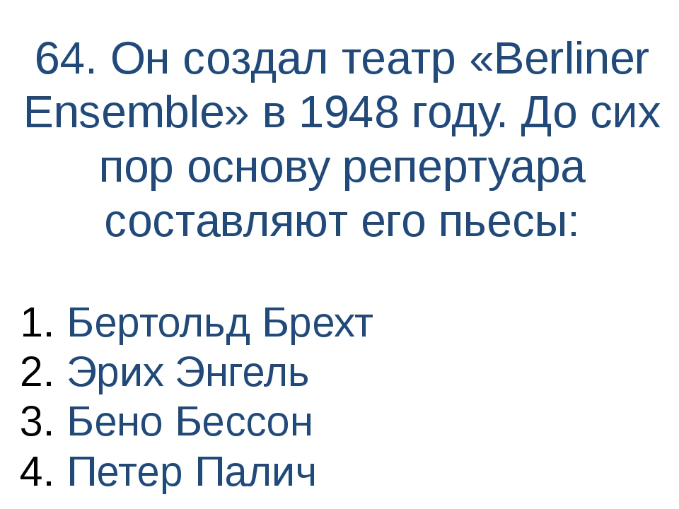 64. Он создал театр «Berliner Ensemble» в 1948 году. До сих пор основу реперт...