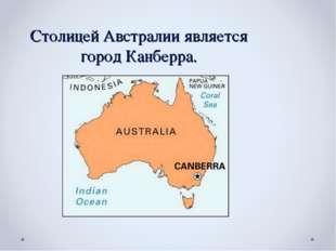 Столицей Австралии является город Канберра.