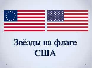Звёзды на флаге США