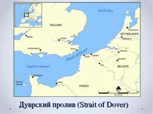 Дуврский пролив (Strait of Dover)
