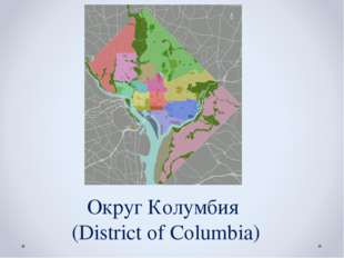 Округ Колумбия (District of Columbia)