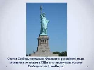 Статуя Свободы сделана во Франции из российской меди, перевезена по частям в