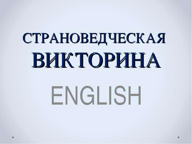 СТРАНОВЕДЧЕСКАЯ ВИКТОРИНА ENGLISH