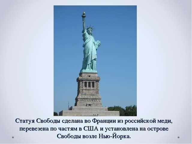 Статуя Свободы сделана во Франции из российской меди, перевезена по частям в...