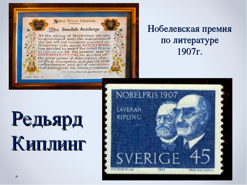 Редьярд Киплинг Нобелевская премия по литературе 1907г.