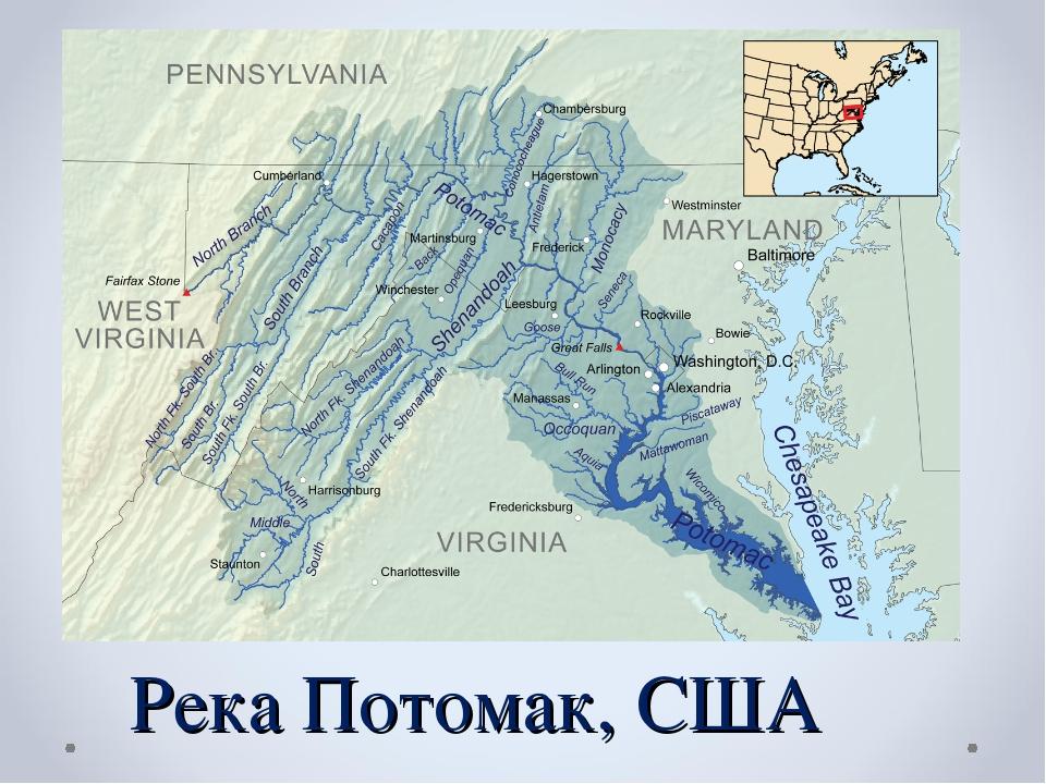 Река Потомак, США
