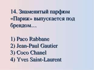14. Знаменитый парфюм «Париж» выпускается под брендом… Paco Rabbane Jean-Paul