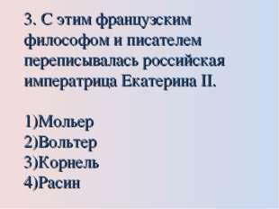 3. С этим французским философом и писателем переписывалась российская императ