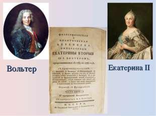 Вольтер Екатерина II