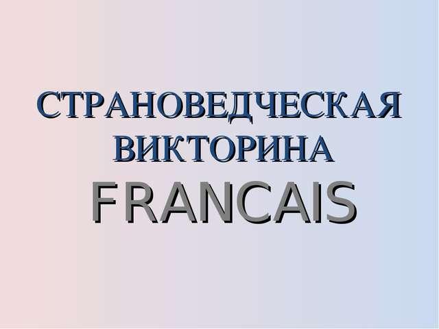 СТРАНОВЕДЧЕСКАЯ ВИКТОРИНА FRANCAIS