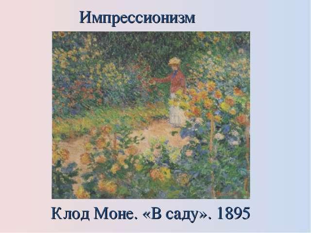 Клод Моне. «В саду». 1895 Импрессионизм