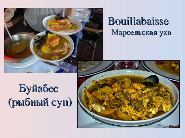 Буйабес (рыбный суп) Bouillabaisse Марсельская уха