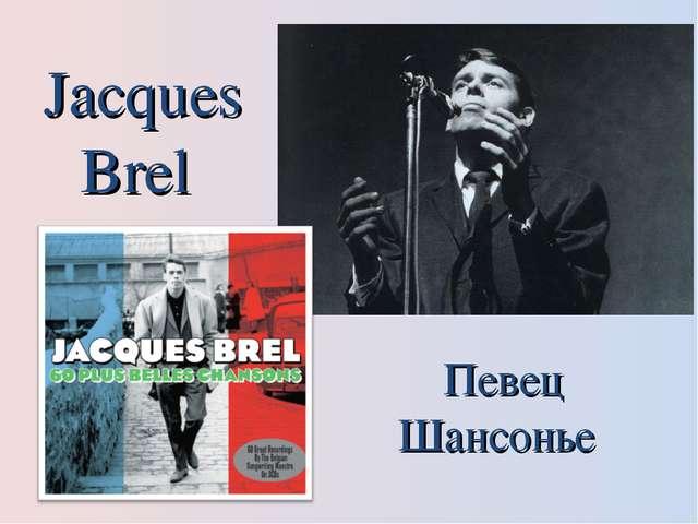 Певец Шансонье Jacques Brel