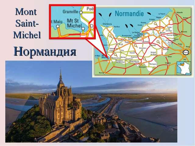 Нормандия Mont Saint-Michel