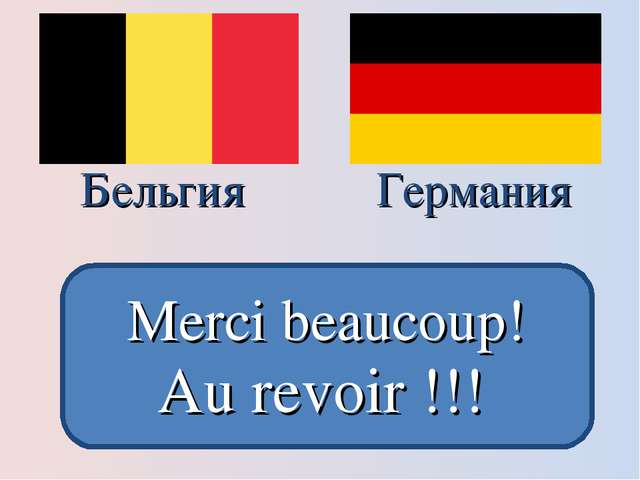 Бельгия Германия Merci beaucoup! Au revoir !!!
