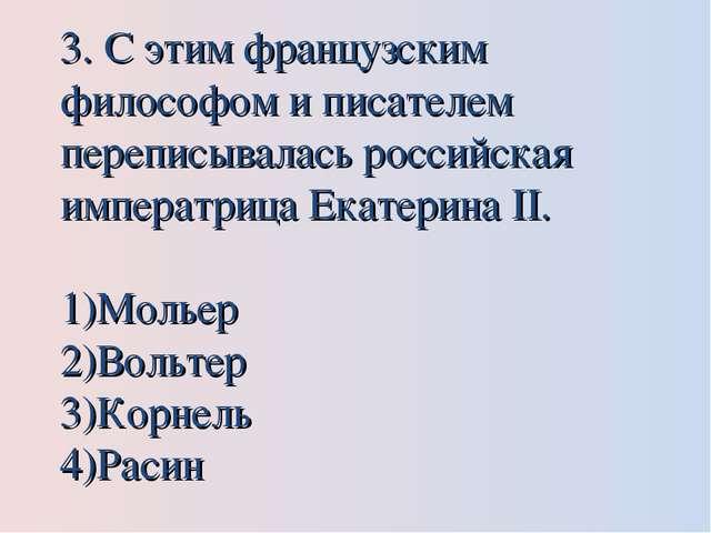 3. С этим французским философом и писателем переписывалась российская императ...