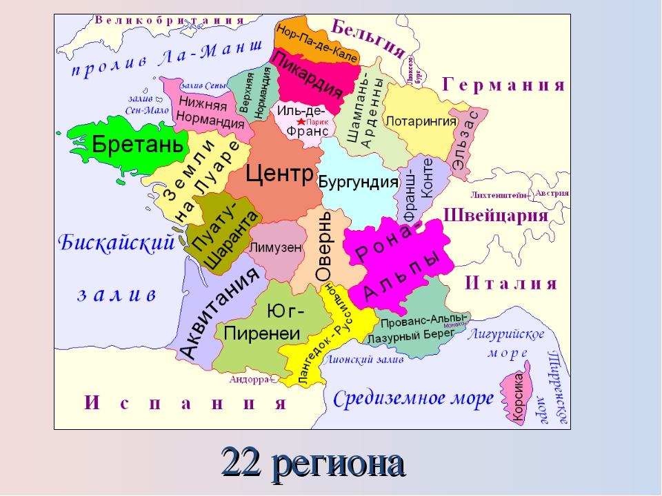 22 региона