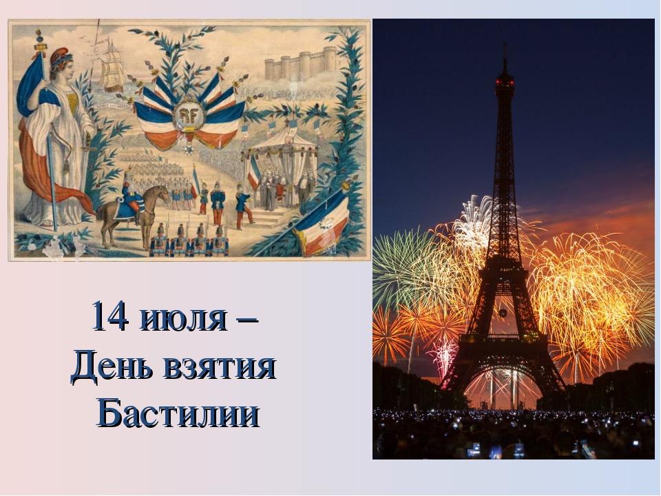14 июля – День взятия Бастилии