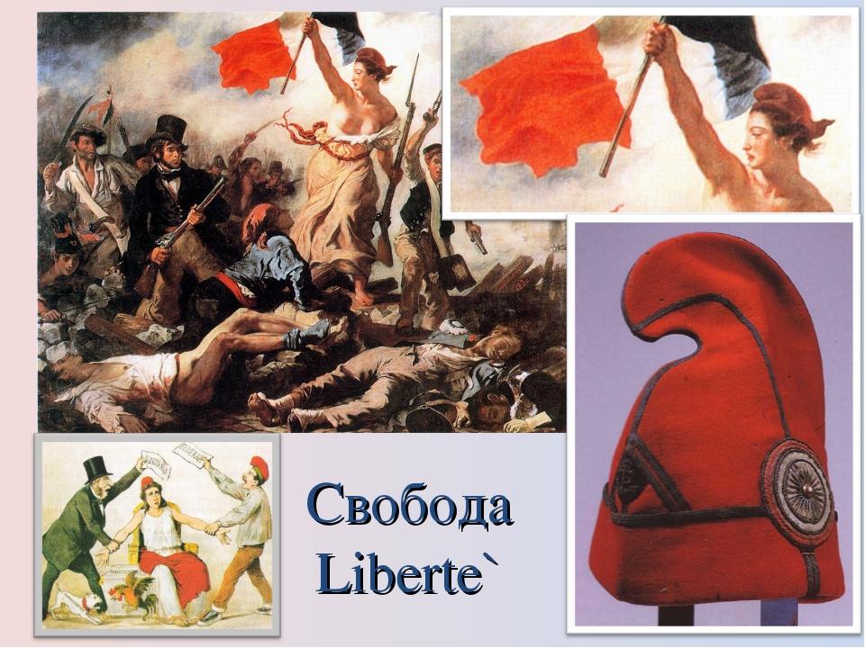 Свобода Liberte`