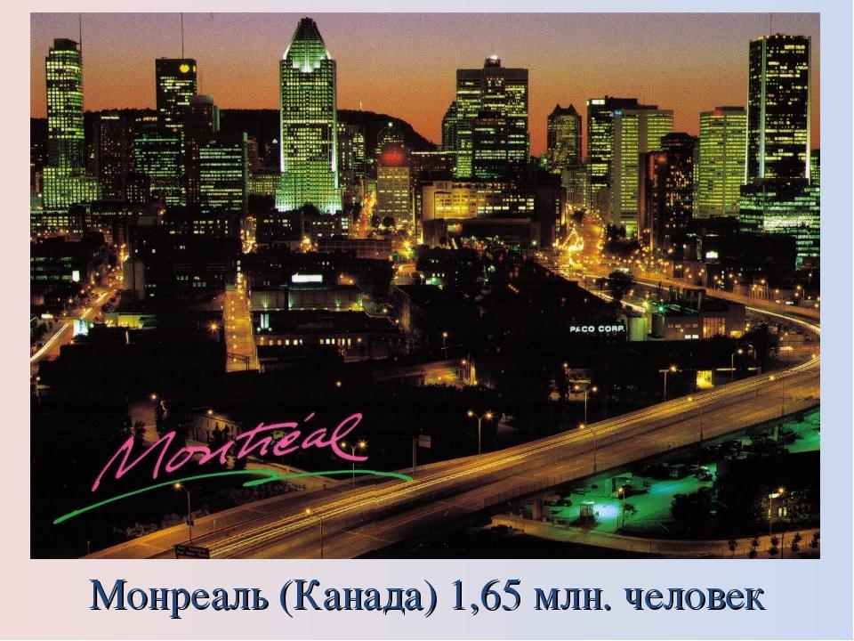 Монреаль (Канада) 1,65 млн. человек