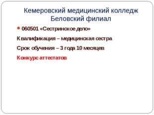 Кемеровский медицинский колледж Беловский филиал 060501 «Сестринское дело» Кв