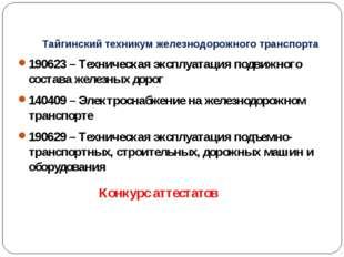 Тайгинский техникум железнодорожного транспорта 190623 – Техническая эксплуат