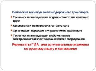 Беловский техникум железнодорожного транспорта Техническая эксплуатация подви