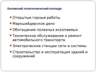 Беловский политехнический колледж Открытые горные работы Маркшейдерское дело