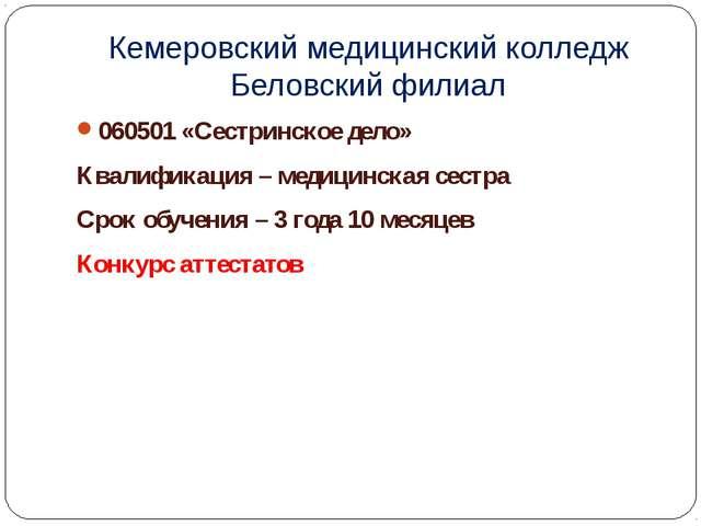 Кемеровский медицинский колледж Беловский филиал 060501 «Сестринское дело» Кв...