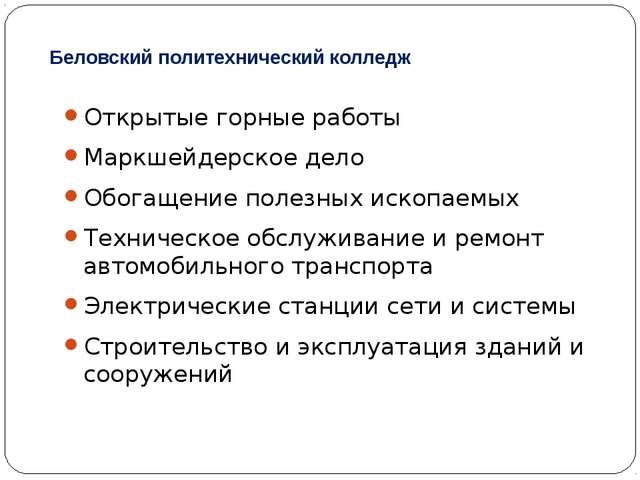 Беловский политехнический колледж Открытые горные работы Маркшейдерское дело...