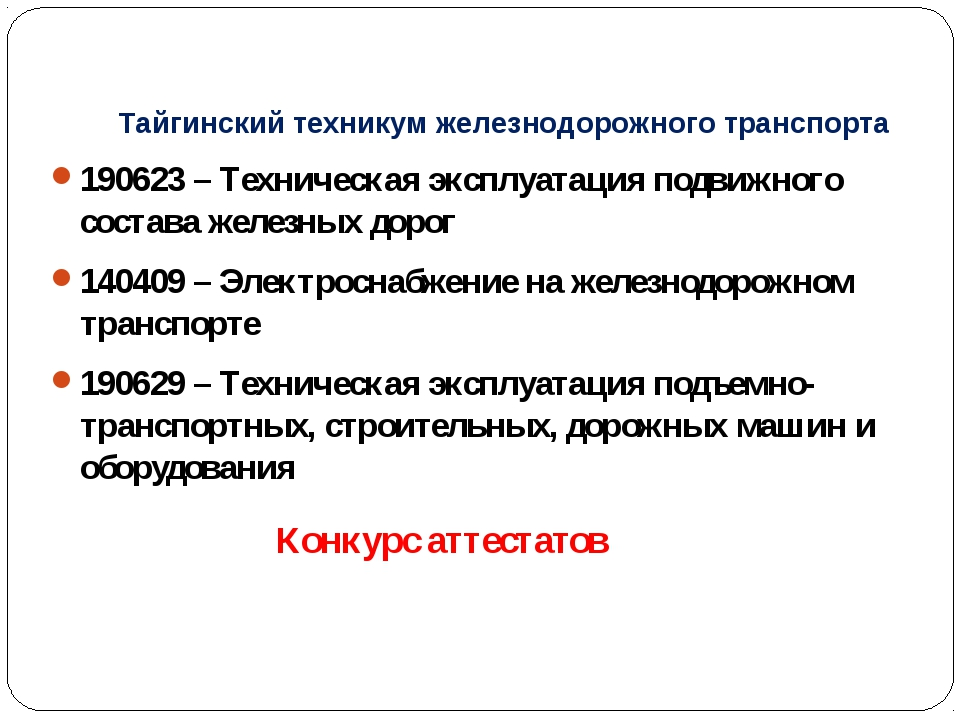 Тайгинский техникум железнодорожного транспорта 190623 – Техническая эксплуат...