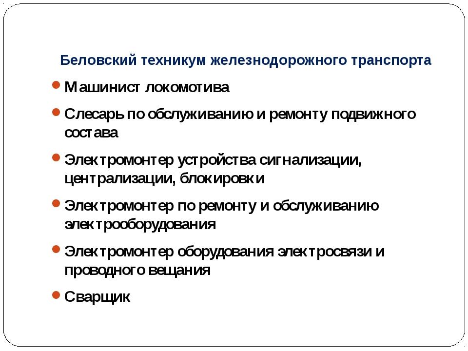 Машинист локомотива Слесарь по обслуживанию и ремонту подвижного состава Элек...